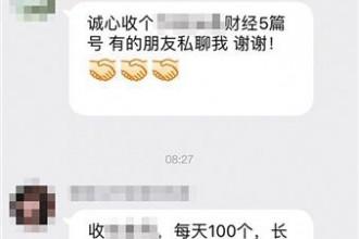 自媒体做号江湖:文章多抄袭拼凑 团队月入数万