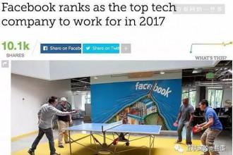 在Facebook工作是怎样的体验?折腾,失措,迈出舒适区