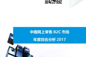 中国网上零售B2C市场年度综合分析2017(附完整报告下载)