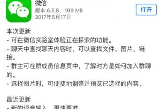 微信最新版上线实验室功能 搜索及朋友圈热文有了独立入口