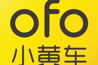"ofo真的改名叫""小黄车""了,还启用了新Logo"