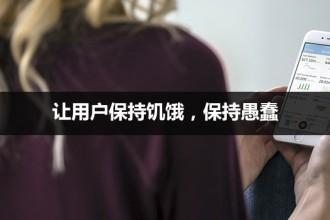 张小龙内部分享:让用户保持饥饿,保持愚蠢