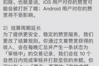 知乎也中招了!应苹果要求,将收iOS用户32%赞赏手续费
