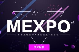 营销风向标,2017梅花网传播业大展北京站6月盛大开启!