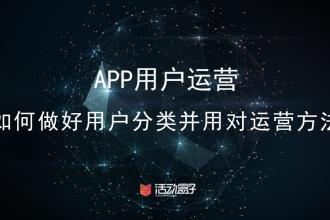 APP用户运营:如何做好用户分类并用对运营方法