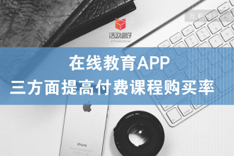 在线教育APP:三方面提高付费课程购买率