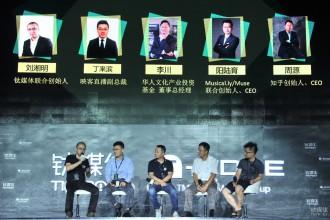 对谈社区:从知乎、映客、Musical.ly看中国互联网的冰山一角