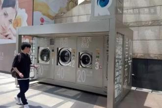 自助洗衣机披上共享外衣,能否成懒人新宠?