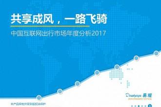 2017中国互联网出行市场年度分析