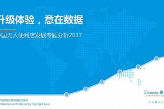 2017中国无人便利店发展专题分析