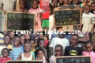 非洲小朋友举牌视频刷爆朋友圈!它背后的真相原来是……