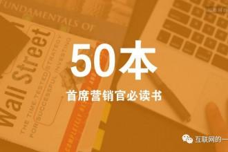 免费领取:50本首席营销官必读书及市场营销工具包