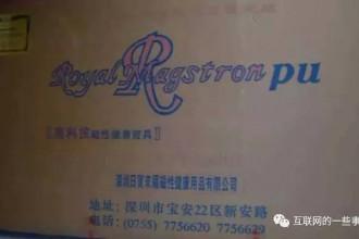 万万没想到!当年刘强东、罗永浩、史玉柱等大佬都上过传销的当!