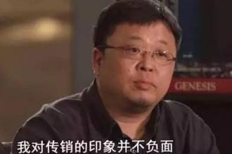 当年,刘强东、罗永浩、史玉柱都上过传销的当!传销到底是什么?