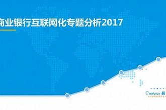 2017商业银行互联网化专题分析
