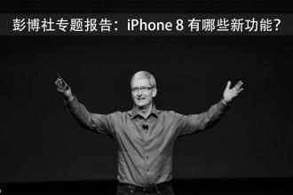 彭博社专题报告:iPhone 8 有哪些新功能?