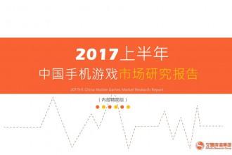 2017上半年中国手机游戏市场研究报告(附完整报告下载)