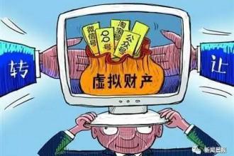 【难题】妻子过世,丈夫无法过户其淘宝店铺?在上海谁来为虚拟资产作证……