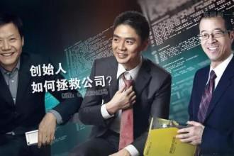 危急时刻,雷军、刘强东、俞敏洪怎么救公司?