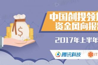 中国创投领域资金风向报告:2017年上半年,钱都去哪儿了?