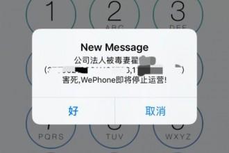WePhone手机软件已下架,疑因资金问题导致无法使用