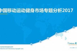 2017中国移动运动健身市场专题分析