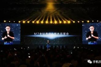 金立全面屏旗舰M7发布,搭载安全双芯片