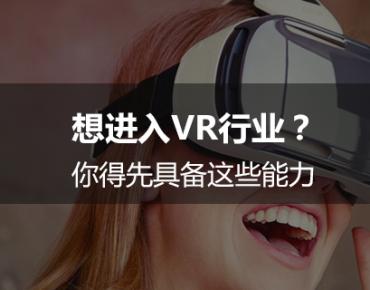 VR企业创始人:想进入VR行业?你得先具备这些能力