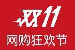 """阿里抢注""""双十一""""商标 爆料称其要求封杀京东广告"""